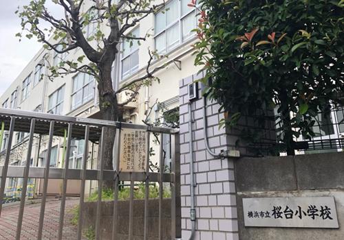 桜台 小学校